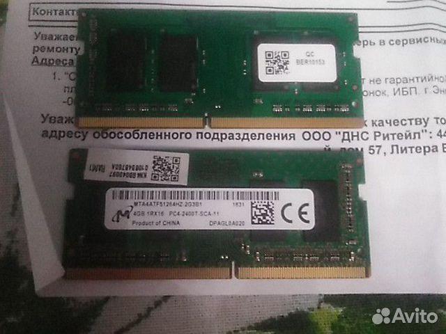 Оперативная память  89378175605 купить 2