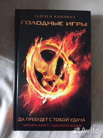 Голодные игры, 3 тома