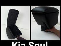 Подлокотник Kia Soul