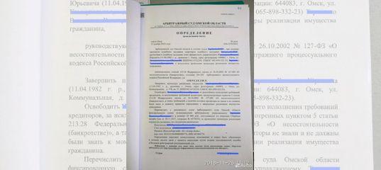 банкротство физических лиц омский арбитражный суд