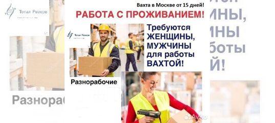 Работа в москве вахтой с проживанием для девушки модельный бизнес строитель