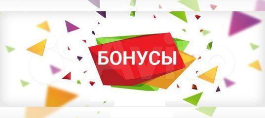 Бонусы Эльдо купить в Омской области | Хобби и отдых | Авито