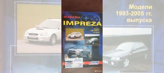 Руководство автомобиля Subaru Impreza