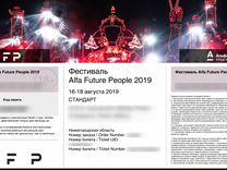 Билеты Alfa Future People (AFP 2019)