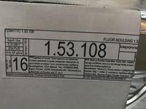 Плинтус Европласт 1.53.108