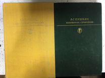 А. С. Пушкин «избранные сочинения»