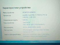 Игровой MSI I7-7700HQ-2.8 Ггц (отл.сост)