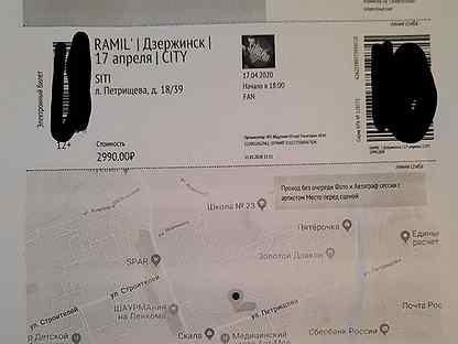 Билеты на Рамиля Ramil'