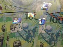 100 рублей футбол брак — Коллекционирование в Нижнем Новгороде