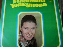 Виниловая пластинка Валентины Толкуновой