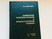 Карманный татарско-русский и русско-татарский слов