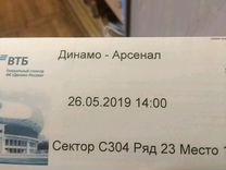 Билет Динамо Арсенал