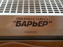 Тепловая завеса Барьер тз-4.1