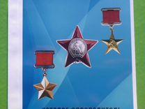 Каталог Награды СССР на 2019г
