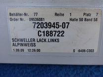 Накладка порога R L бмв Ф07 BMW F07 Gran-turizmo