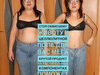 Система похудения Energy Slim