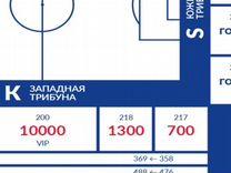 Билет на Цска - Крилья советов сектор К-518