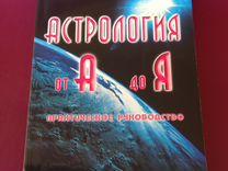 Астрология от А до Я — Книги и журналы в Геленджике