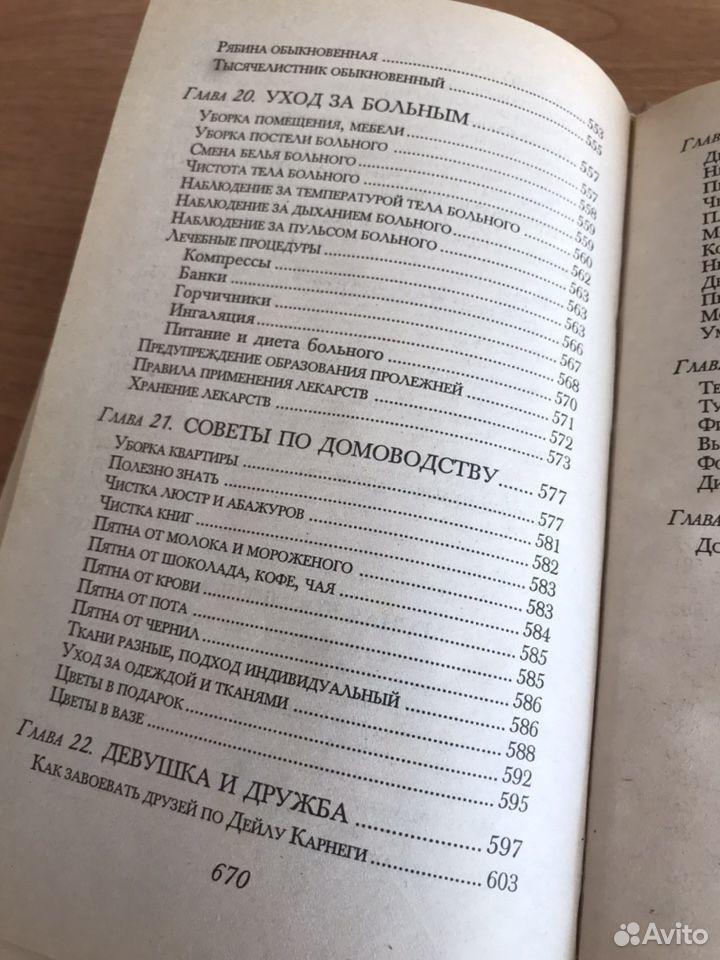 Книга «Современная энциклопедия для девочек»  89054115654 купить 9