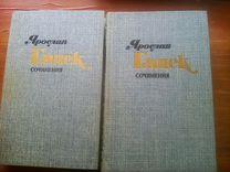 Сочинения Ярослава Гашека