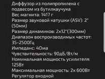 1200 ват,активный — Запчасти и аксессуары в Красноярске