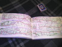 Атлас железных дорог СССР 1974