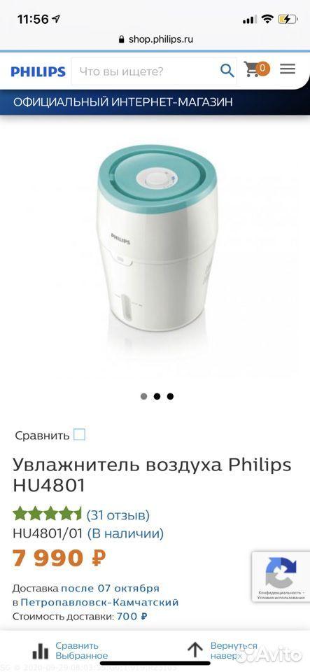 Увлажнитель Воздуха  89146239007 купить 2
