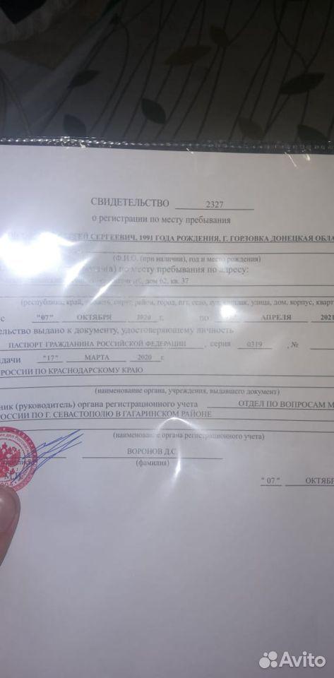 Прописка регистрация