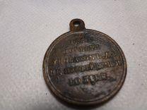 Медаль «В память Крымской войны»