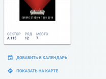 Билет на концерт Rammstein в Москве