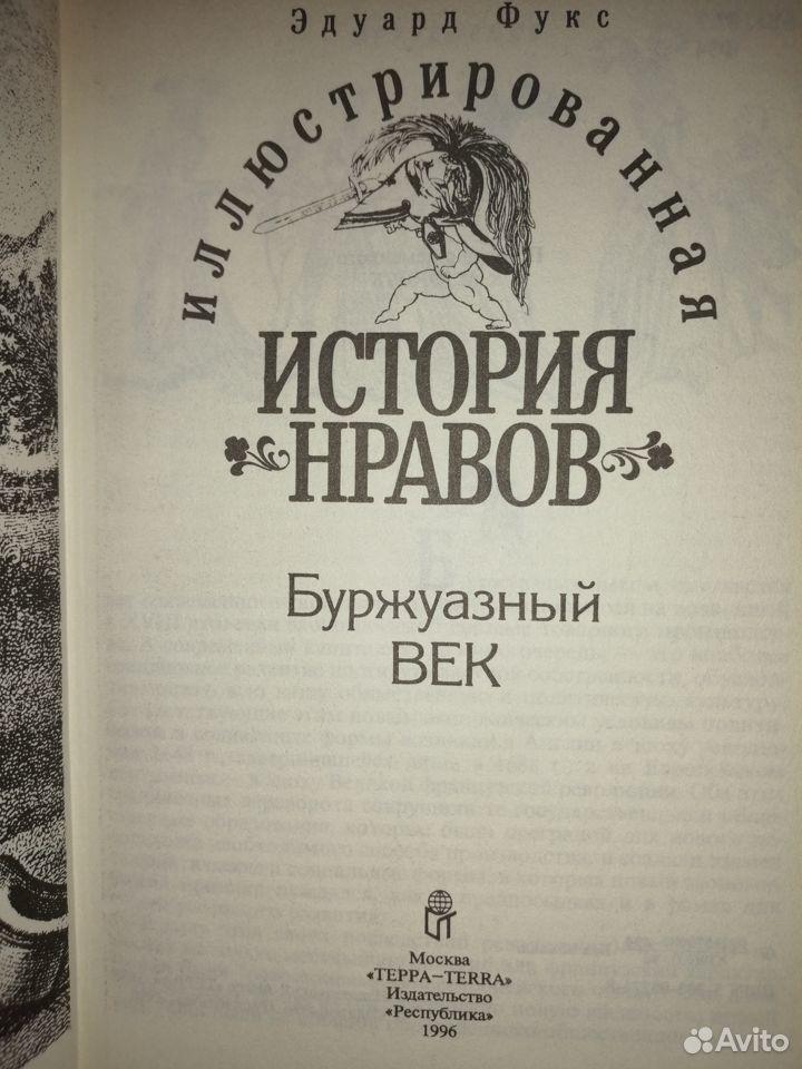 Фукс Эдуард История нравов 3 тома 1996г  89223542155 купить 5