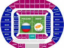 Билеты Россия-Кипр.Центральные сектора